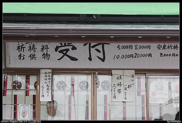 160201 Nagoya Day 2 b 犬山城 (91).jpg