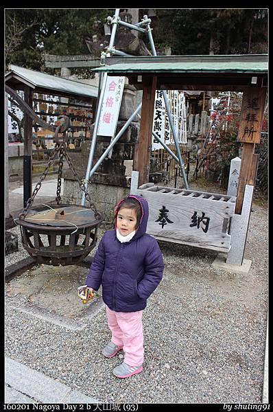 160201 Nagoya Day 2 b 犬山城 (93).jpg