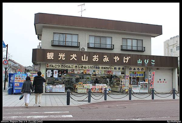 160201 Nagoya Day 2 b 犬山城 (102).jpg
