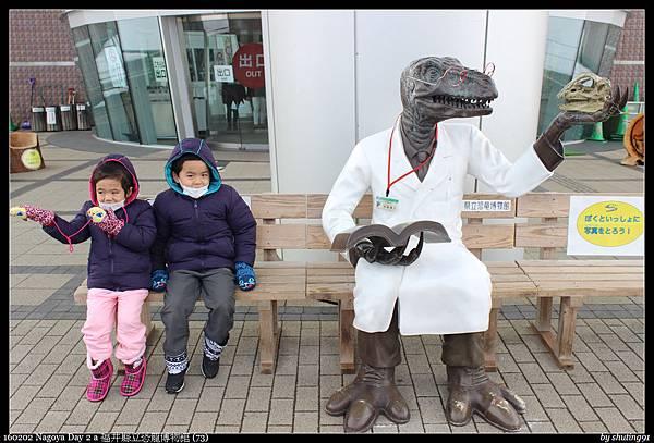 160202 Nagoya Day 2 a 福井縣立恐龍博物館 (73).jpg
