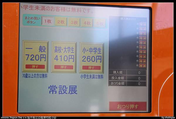 160202 Nagoya Day 2 a 福井縣立恐龍博物館 (75).jpg