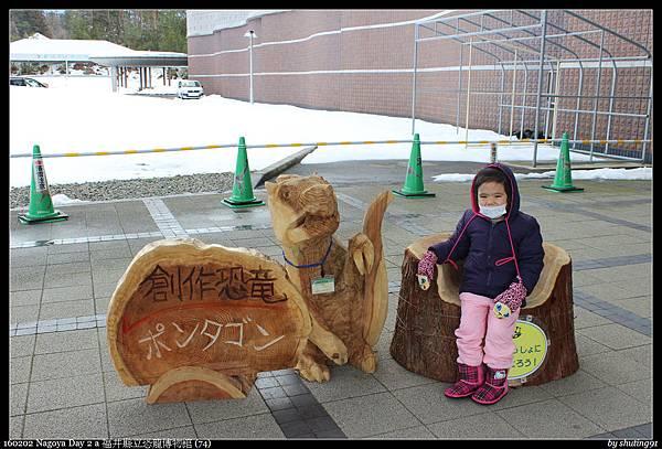 160202 Nagoya Day 2 a 福井縣立恐龍博物館 (74).jpg