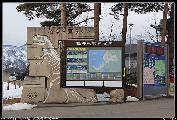 160202 Nagoya Day 2 a 福井縣立恐龍博物館 (186).jpg