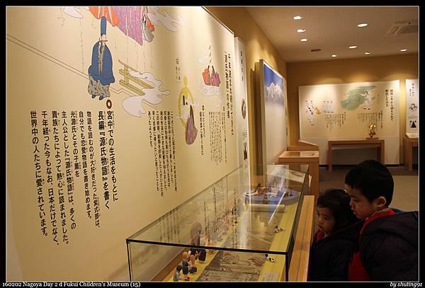 160202 Nagoya Day 2 d Fukui Children%5Cs Museum (15).jpg