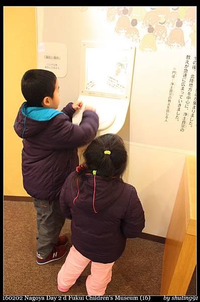 160202 Nagoya Day 2 d Fukui Children%5Cs Museum (16).jpg