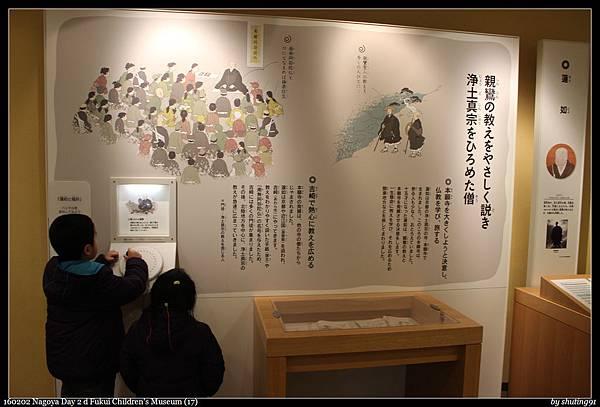 160202 Nagoya Day 2 d Fukui Children%5Cs Museum (17).jpg