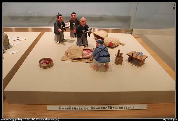 160202 Nagoya Day 2 d Fukui Children%5Cs Museum (22).jpg