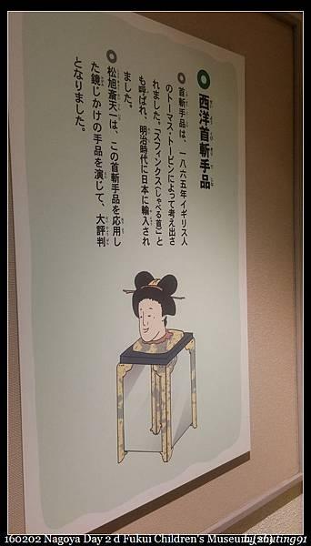 160202 Nagoya Day 2 d Fukui Children%5Cs Museum (26).jpg