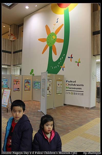 160202 Nagoya Day 2 d Fukui Children%5Cs Museum (36).jpg