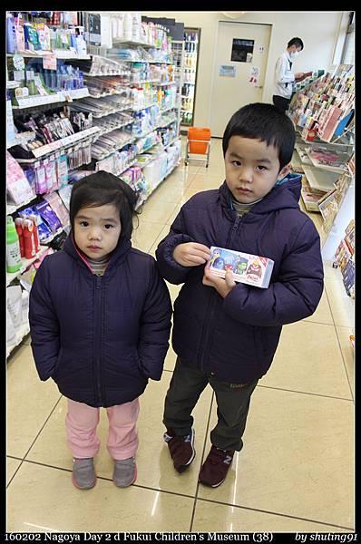 160202 Nagoya Day 2 d Fukui Children%5Cs Museum (38).jpg