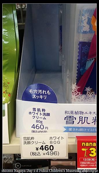 160202 Nagoya Day 2 d Fukui Children%5Cs Museum (40).jpg