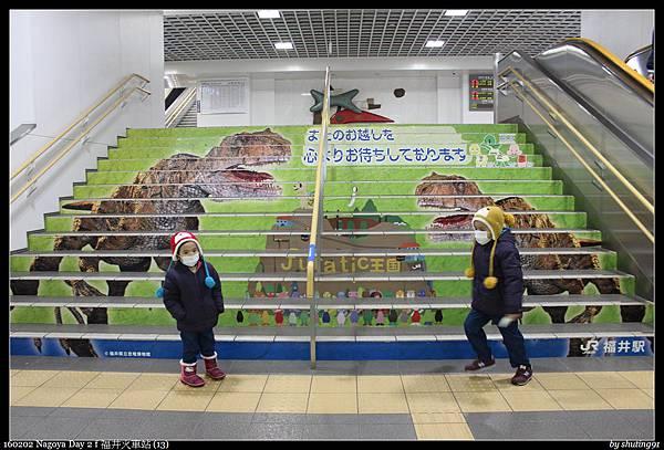 160202 Nagoya Day 2 f 福井火車站 (13).jpg