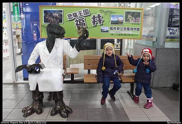160202 Nagoya Day 2 f 福井火車站 (12).jpg