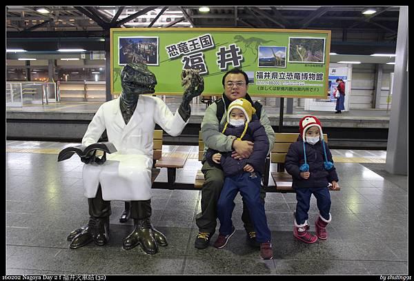 160202 Nagoya Day 2 f 福井火車站 (32).jpg