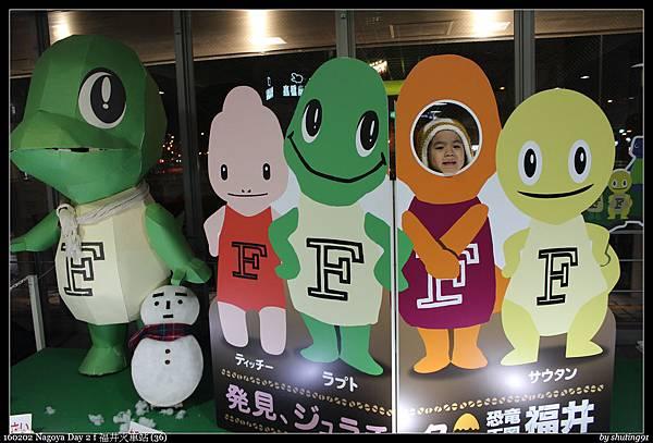 160202 Nagoya Day 2 f 福井火車站 (36).jpg