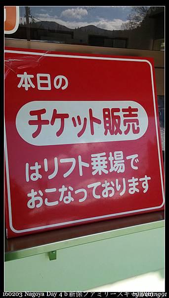160203 Nagoya Day 4 b 新保ファミリースキー場 (6).jpg