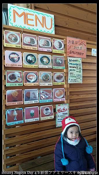 160203 Nagoya Day 4 b 新保ファミリースキー場 (14).jpg