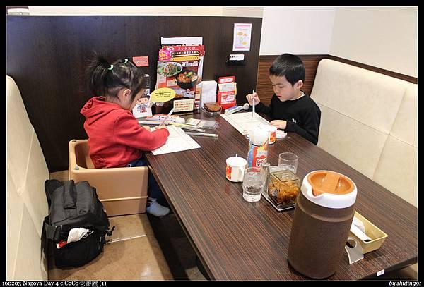160203 Nagoya Day 4 c CoCo壱番屋 (1).jpg