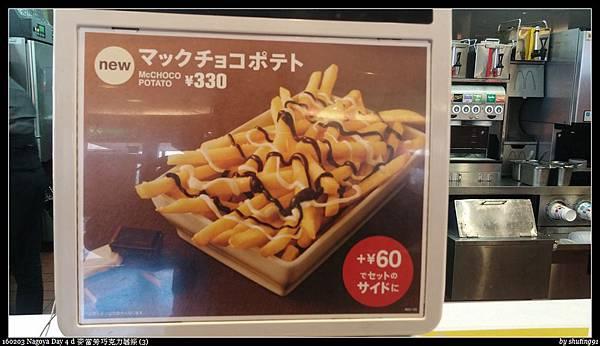 160203 Nagoya Day 4 d 麥當勞巧克力薯條 (3).jpg