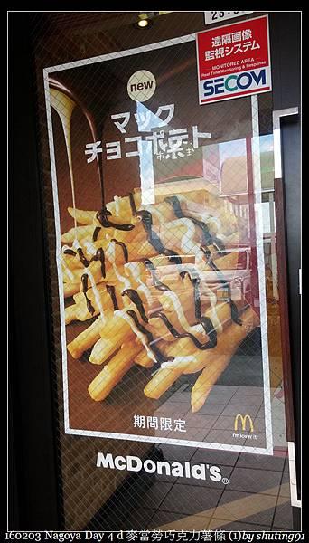 160203 Nagoya Day 4 d 麥當勞巧克力薯條 (1).jpg