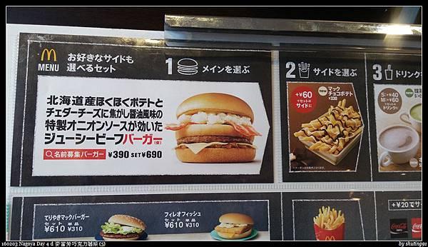 160203 Nagoya Day 4 d 麥當勞巧克力薯條 (5).jpg