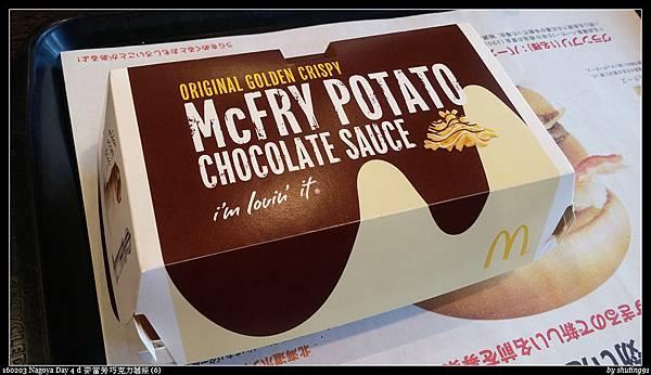 160203 Nagoya Day 4 d 麥當勞巧克力薯條 (6).jpg