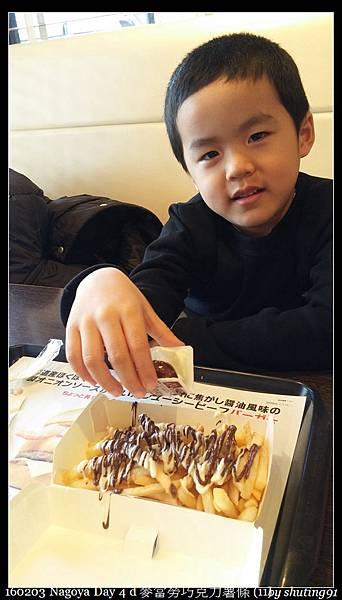 160203 Nagoya Day 4 d 麥當勞巧克力薯條 (11).jpg