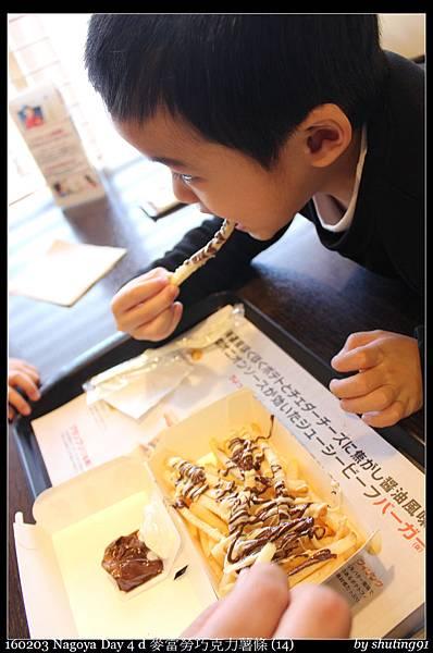 160203 Nagoya Day 4 d 麥當勞巧克力薯條 (14).jpg
