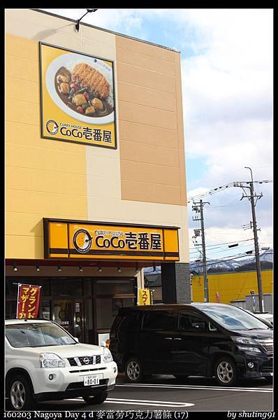 160203 Nagoya Day 4 d 麥當勞巧克力薯條 (17).jpg