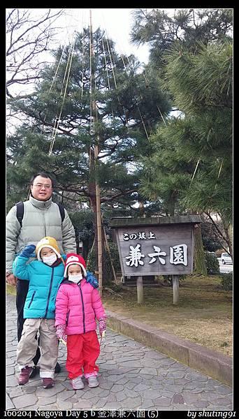 160204 Nagoya Day 5 b 金澤兼六園 (5).jpg