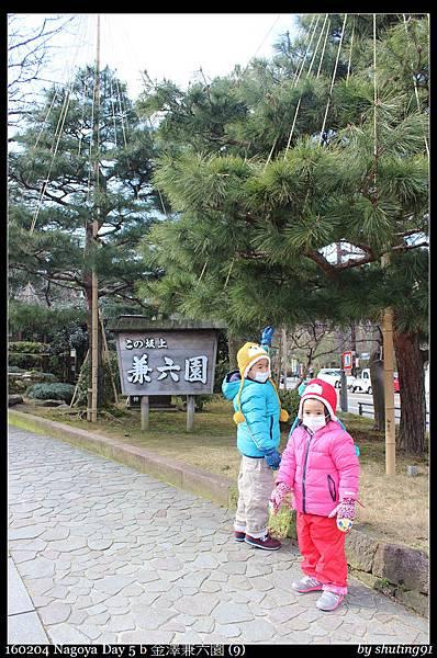 160204 Nagoya Day 5 b 金澤兼六園 (9).jpg