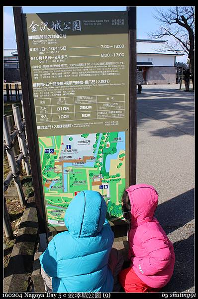 160204 Nagoya Day 5 c 金澤城公園 (9).jpg