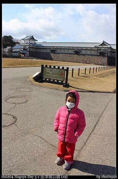 160204 Nagoya Day 5 c 金澤城公園 (19).jpg
