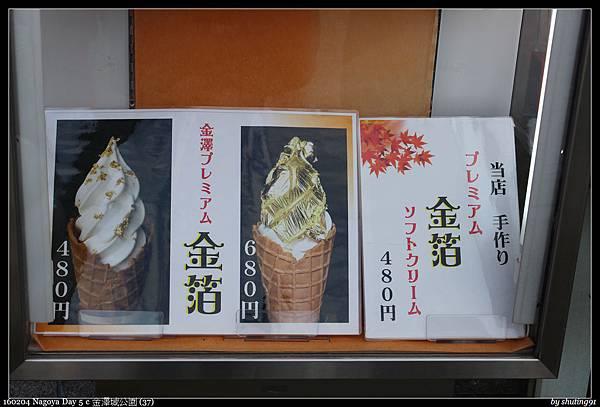 160204 Nagoya Day 5 c 金澤城公園 (37).jpg