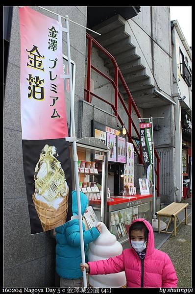 160204 Nagoya Day 5 c 金澤城公園 (41).jpg