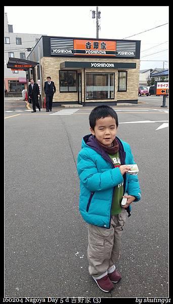 160204 Nagoya Day 5 d 吉野家 (3).jpg