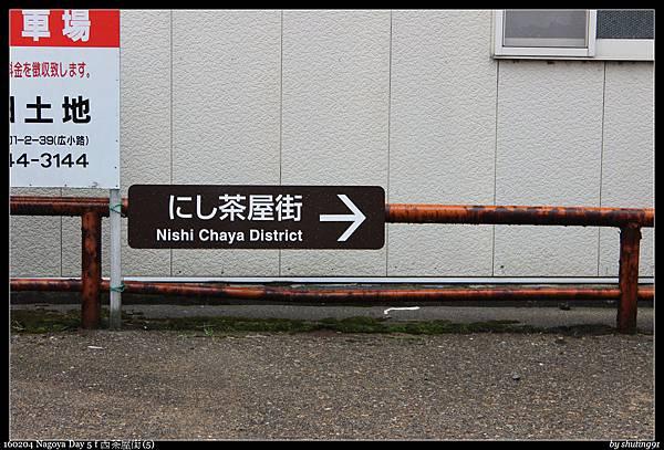 160204 Nagoya Day 5 f 西茶屋街 (5).jpg