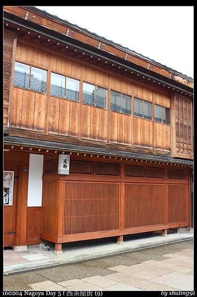 160204 Nagoya Day 5 f 西茶屋街 (9).jpg