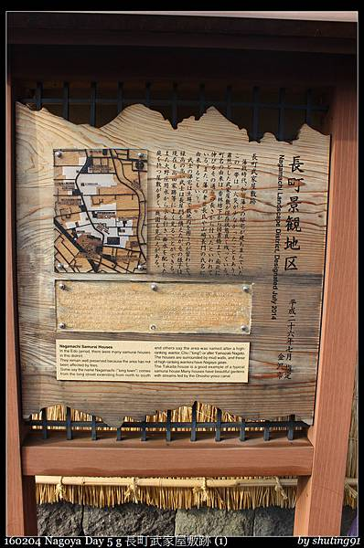 160204 Nagoya Day 5 g 長町武家屋敷跡 (1).jpg