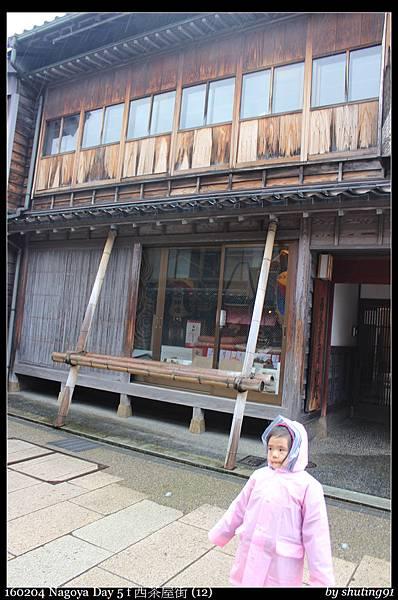 160204 Nagoya Day 5 f 西茶屋街 (12).jpg