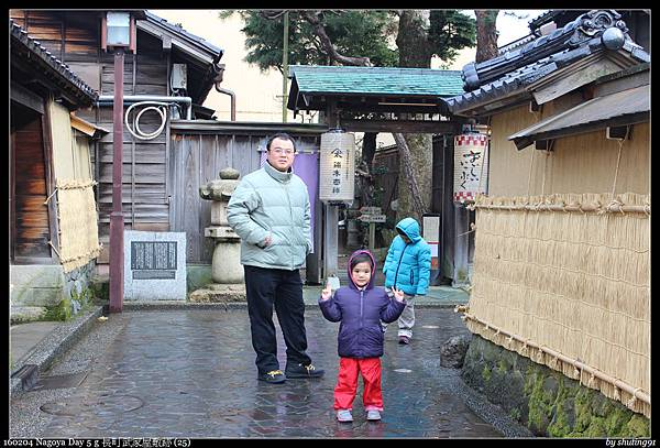 160204 Nagoya Day 5 g 長町武家屋敷跡 (25).jpg