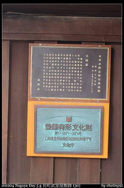 160204 Nagoya Day 5 g 長町武家屋敷跡 (30).jpg