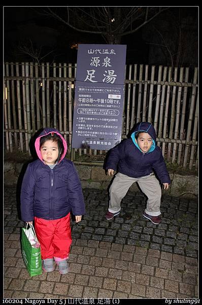 160204 Nagoya Day 5 j 山代溫泉 足湯 (1).jpg