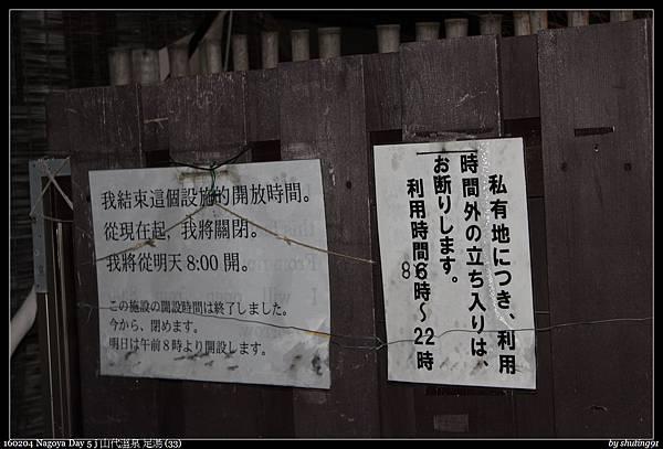 160204 Nagoya Day 5 j 山代溫泉 足湯 (33).jpg