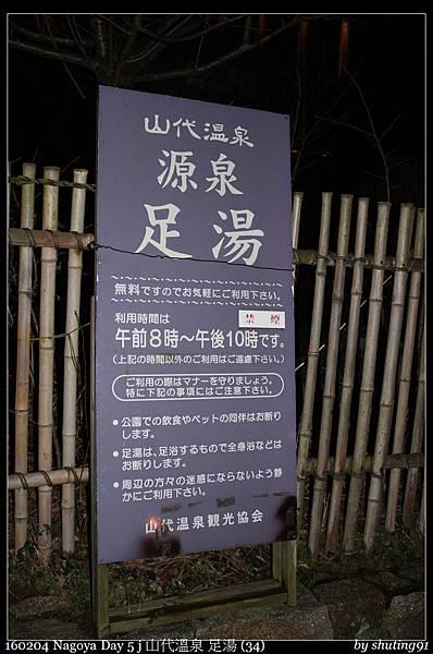 160204 Nagoya Day 5 j 山代溫泉 足湯 (34).jpg