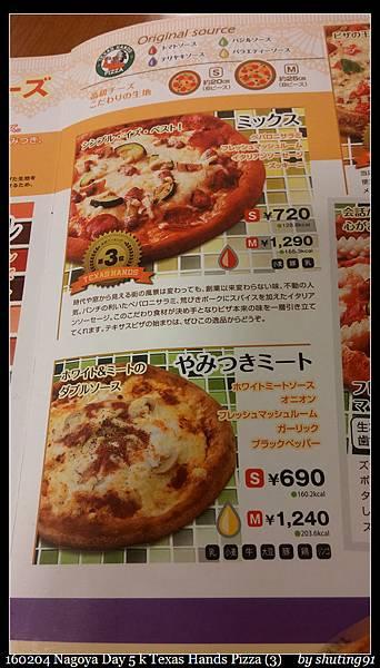 160204 Nagoya Day 5 k Texas Hands Pizza (3).jpg