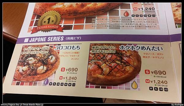 160204 Nagoya Day 5 k Texas Hands Pizza (5).jpg