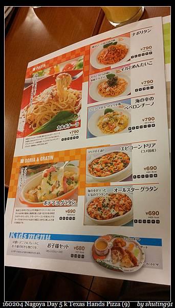 160204 Nagoya Day 5 k Texas Hands Pizza (9).jpg