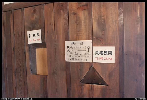 160205 Nagoya Day 6 d 彥根城 (31).jpg