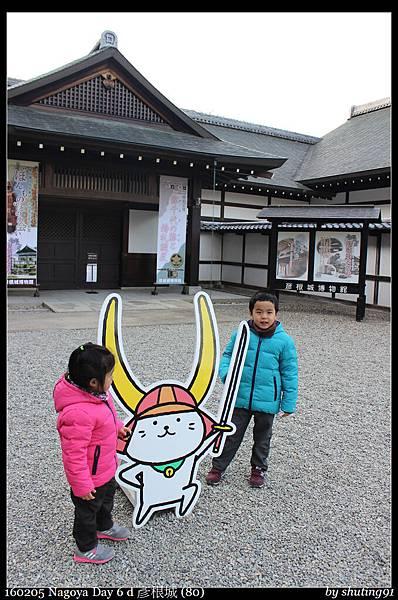 160205 Nagoya Day 6 d 彥根城 (80).jpg